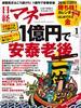 日経マネー2015年1月号