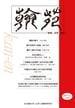 翰苑 思想・文学・歴史 vol.2(2014.11)