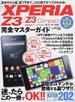 XPERIA Z3/Z3 Compact完全マスターガイド 購入後の困った!!を解決!(EIWA MOOK)