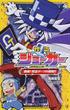 怪盗ジョーカー 1 開幕!怪盗ダーツの挑戦!!(小学館ジュニア文庫)