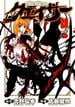 聖痕のクェイサー 20(チャンピオンREDコミックス)