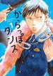 からっぽダンス 1 (FC swing)(フィールコミックス)