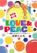 LOVE&PEACE 清野とおるのフツウの日々 1(ジェッツコミックス)