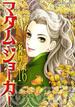 マダム・ジョーカー 16 (JOUR COMICS)(ジュールコミックス)