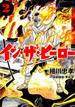 イン・ザ・ヒーロー 2 (ACTION COMICS)(アクションコミックス)
