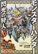 モンスターハンター閃光の狩人 10 (ファミ通クリアコミックス)(ファミ通クリアコミックス)