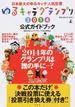 ゆるキャラグランプリ公式ガイドブック 日本最大のゆるキャラ人気投票 2014