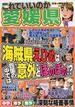 これでいいのか愛媛県 海賊県えひめは四国の中では意外とほのぼの!?