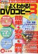 初めてでも安心よくわかる!DVDコピー vol.3(OAK MOOK)