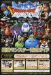 ドラゴンクエストモンスターズSUPER LIGHT最強モンスター育成ガイド iOS・Android版