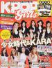 K★POP girls PERFECT BOOK 涙で語る女神たちの物語♥少女時代♥KARA(EIWA MOOK)