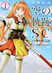 英雄伝説空の軌跡SC 1 (ファミ通クリアコミックス)