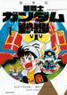 超戦士ガンダム野郎 新装版 1(KCデラックス)