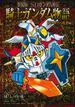 SDガンダム外伝騎士ガンダム物語 ラクロアの勇者編 新装版 (KCDX)(KCデラックス)