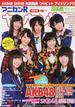 アニカンRヤンヤン!!特別号 2014WINTER AKB48 SKE48 矢島舞美 東京女子流 つりビット アイドリング!!!(CDジャーナルムック)