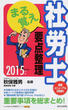 まる覚え社労士要点整理 2015年版