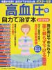 高血圧を自力で治す本 2015年版(マキノ出版ムック)