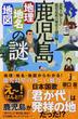 鹿児島「地理・地名・地図」の謎 意外と知らない鹿児島県の歴史を読み解く!(じっぴコンパクト新書)