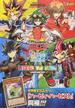 遊☆戯☆王アーク・ファイブTAG FORCE SPECIAL LEGEND TAG GUIDE プレイステーション・ポータブル版