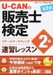 U−CANの販売士検定2級速習レッスン リテールマーケティング 第2版