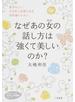 なぜあの女の話し方は「強くて美しい」のか? 自分らしく!キラめく女性になる日本語レッスン