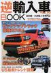逆輸入車BOOK Vol.10 ピックアップトラック最強カスタム/SEMA SHOW 2014 US最新トレンド調査(ぶんか社ムック)