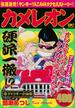 カメレオン ジャンキー小山編 アンコール刊行 (講談社プラチナコミックス)