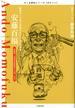安藤百福 即席めんで食に革命をもたらした発明家 実業家・日清食品創業者〈台湾・日本〉 1910-2007