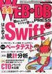 WEB+DB PRESS Vol.84 特集はじめてのSwift|ベータテスト|統計分析|CTO