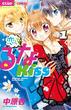 恋して!るなKiss 1 (ちゃおコミックス)(ちゃおコミックス)