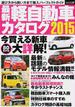 最新軽自動車カタログ 2015 注目モデルの情報満載購入完全ガイド