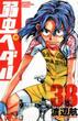 弱虫ペダル 38 (少年チャンピオン・コミックス)(少年チャンピオン・コミックス)