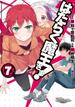 はたらく魔王さま! 7 (電撃コミックス)(電撃コミックス)