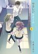 やさしいセカイのつくりかた 6 (電撃コミックス)(電撃コミックス)
