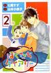ぼくたちダイアリー 2 (バーズコミックス)(バーズコミックス)