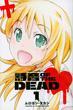 詩音OF THE DEAD 1 (週刊少年マガジン)(少年マガジンKC)
