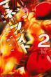 マネーファイト 2 (週刊少年マガジン)(少年マガジンKC)