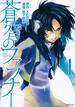 蒼穹のファフナー 1 Dead Aggressor (月刊少年シリウス)(シリウスKC)