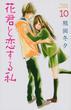 花君と恋する私 10 (別冊フレンド)