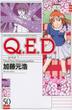 Q.E.D. 50 証明終了 (講談社コミックス)(月刊少年マガジンKC)