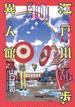 江戸川乱歩異人館 10 (ヤングジャンプコミックスGJ)(ヤングジャンプコミックス)