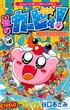 星のカービィ!も〜れつプププアワー! 10 (コロコロコミックス)(コロコロコミックス)