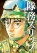 隊務スリップ 3 (ビッグコミックス)(ビッグコミックス)