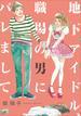 地下アイドル、職場の男にバレまして。 (FC swing)(フィールコミックス)