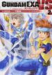 ガンダムEXA VS 2 (角川コミックス・エース)(角川コミックス・エース)