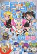 ちきう☆防衛隊!セハガール SEGA HARD GIRLS OFFICIAL COMIC (Dengeki Comics EX)(電撃コミックスEX)