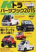 Kトラパーツブック 完全保存版 2015 軽トラック初心者大歓迎(サンエイムック)