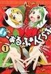 いーあるふぁんくらぶ(REX COMICS) 3巻セット(REX COMICS)