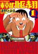 東京都北区赤羽(ACTION COMICS) 4巻セット(アクションコミックス)