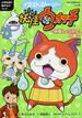 イラストストーリー妖怪ウォッチ 小学生向け読みものブック 2 妖怪しょうかん!の巻